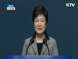 제 94주년 3·1절 박근혜 대통령 기념사