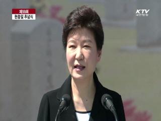 박 대통령 현충일 추념사