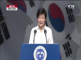 박근혜 대통령 제69주년 <font color=red>광복절</font> 경축사