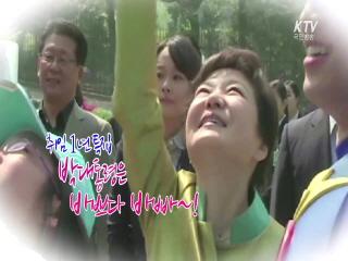 취임1년 특집 박대통령은 바쁘다 바빠~!