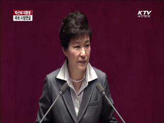 박근혜 대통령 국회 시정연설
