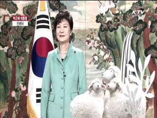 박근혜 대통령 2015년 신년사