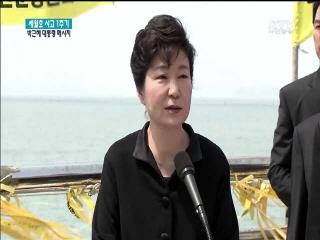 세월호 참사 1주기 박 대통령 애도 메세지