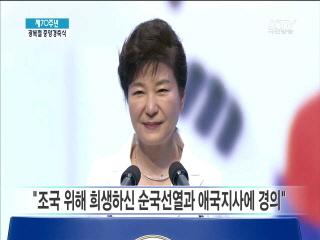 박근혜 대통령 제70주년 <font color=red>광복절</font> 경축사