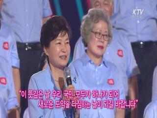 광복 70주년 대합창 우리는 대한민국