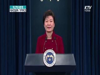 박근혜 대통령 대국민 담화 및 기자회견