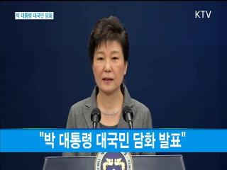 박대통령 대국민담화발표