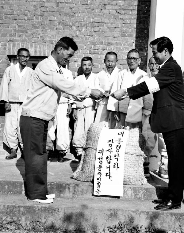 대한민국 정부기록 사진집 9 - 대성동 '자유의 마을' 추석선물 전달  #2925